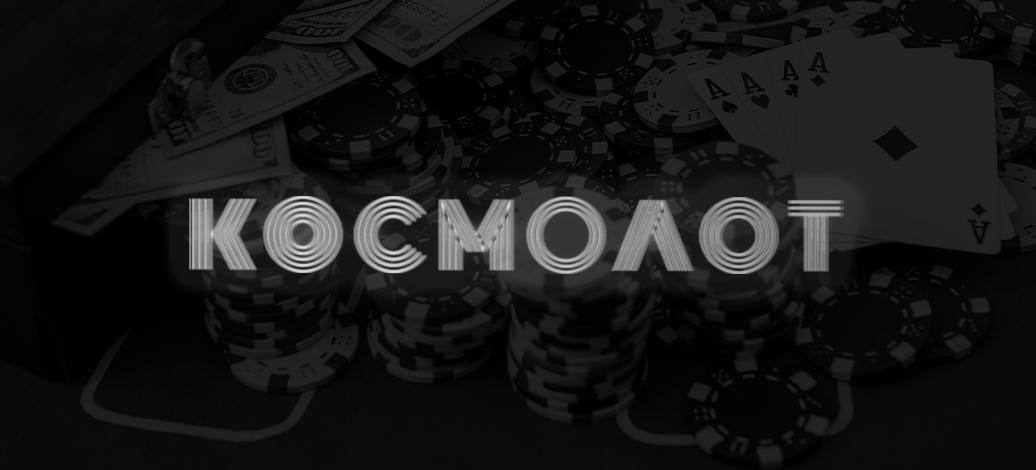 Особенности бонусов в казино Космолот