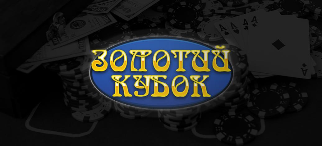 Онлайн казино Золотой Кубок бонус при регистрации